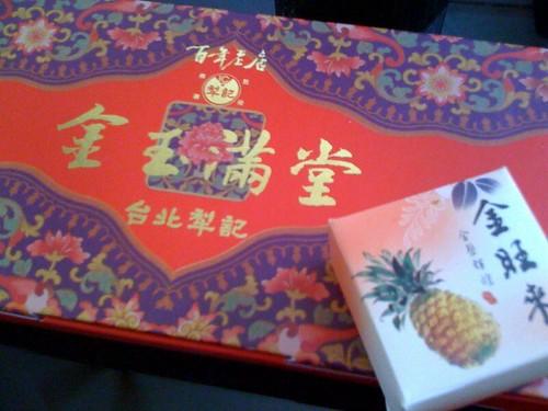 台湾土産のネーミングがっ!@hokayanが好きそう