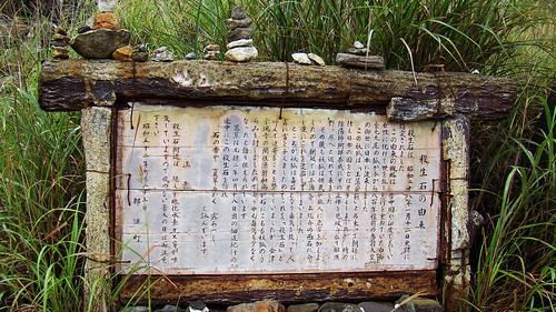 Nasu Kogen 那須高原 - Sesshou seki 殺生石