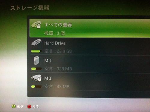 現行のXbox 360 アーケードは内蔵ストレージが256MBより多い。勿論NXEは内蔵ストレージに入っている