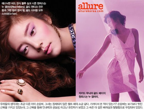 Korea Actress Son Dam Bi (손담비) – Allure Magazine Photos - beautiful girls
