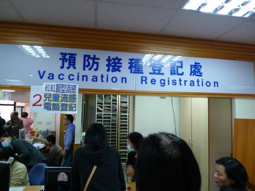 你拍攝的 2009/11/23*H1N1疫苗*4y7m。