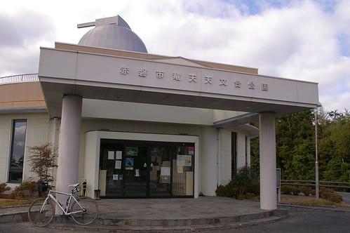 竜天天文台公園 #1
