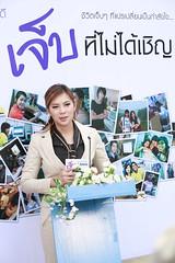 10 Christy คริสตี้ กิ้บสัน MV filming--เจ็บที่ไม่ได้เชิญ (Jep Tee Mai Dai Chuen)