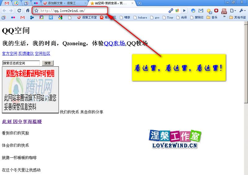 给你的QQ空间绑定自己的域名?