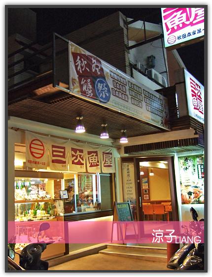 三次魚屋 日本料理01