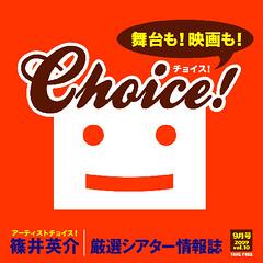 Choice! vol.10