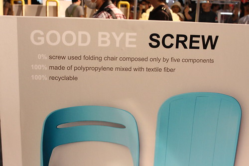 GOOD BYE SCREW