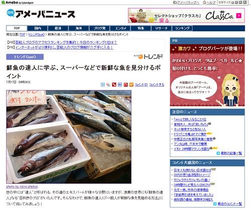 鮮魚の達人に学ぶ、スーパーなどで新鮮な魚を見分けるポイント - Ameba News [アメーバニュース]