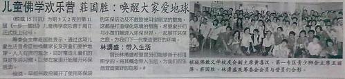 生活营闭幕报导-光华日报
