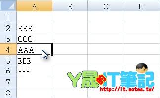 Excel儲存格-05