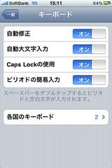 iPhone soft keyboard