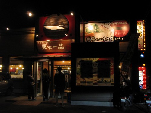 天下一品祭り2009@香芝-01