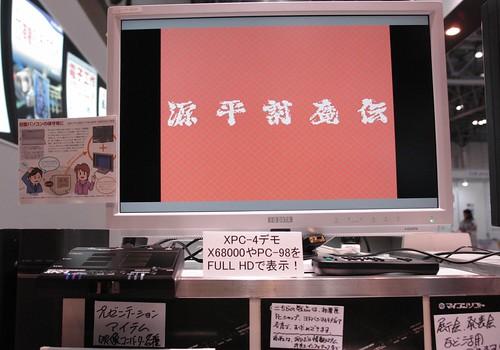 Genpei toumaden with xpc-4