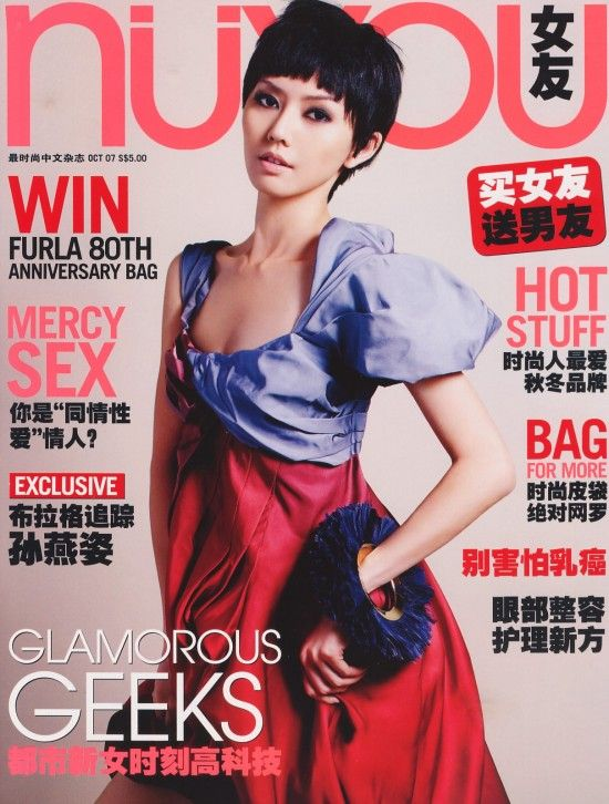 Stefanie Sun Magazine Beautiful Photos