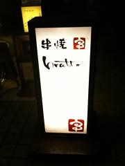ブラット(浦和)