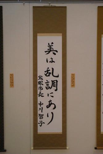 中川智子宝塚市長 書 「美は乱調にあり」