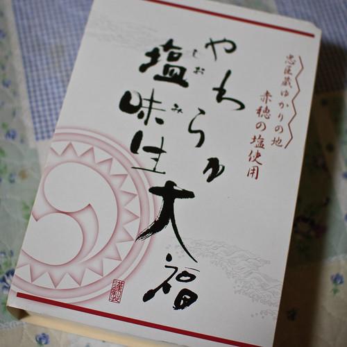 01.02 ShiomiNamaDaifuku2