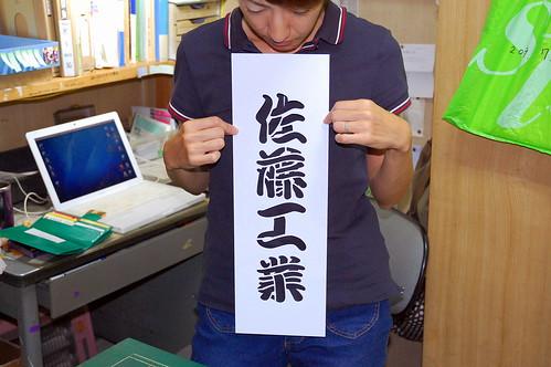 勘亭流-ステンシルプレート_Stencil plate