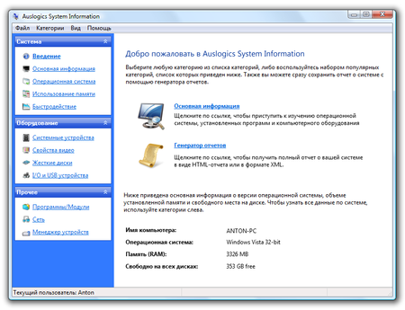 auslogics system information