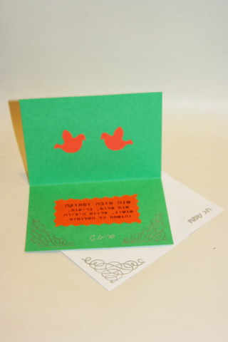 Sima's card by you.