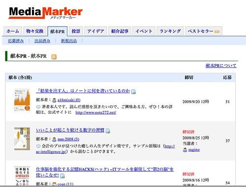 MediaMarker