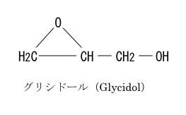 glycidol.jpg