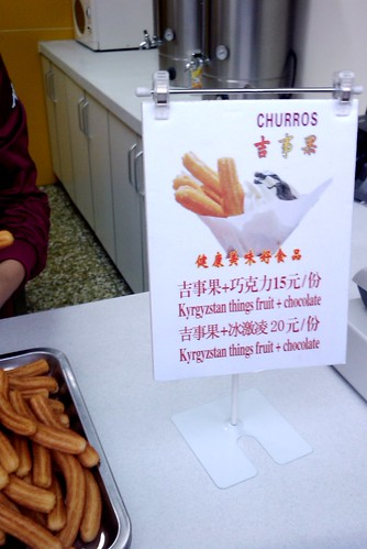 Chinese Churros