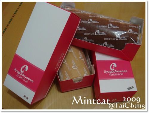 [試吃] 自由之丘‧東京黑糖麻糬&巧克力雪捲