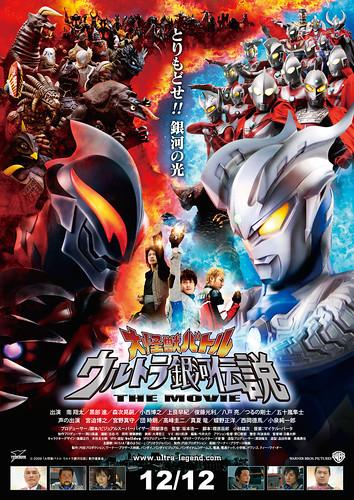 ultraman the movie