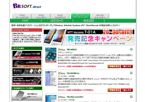 http://mb.bbsoft-direct.com/mobile/pc/cp/cp.jsp