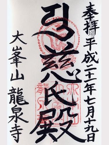 龍泉寺-ご朱印