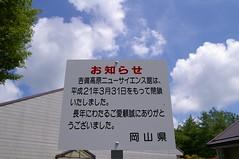 吉備高原ニューサイエンス館 #2