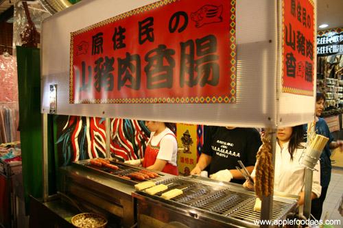 Taiwan Wild Boar Sausage