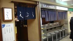 新宿 天ぶら つな八 西口店
