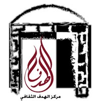 Al-Hadaf Center