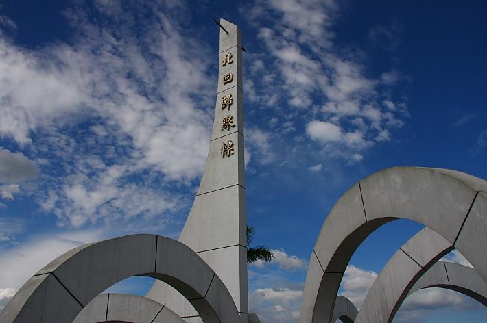 舞鶴北回歸線標誌006