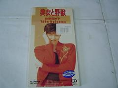 原裝絕版 1991年 6月5日 荻野目洋子 YOKO OGINOME CD Single 原價 1000YEN 中古品