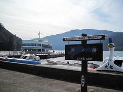 蘆之湖 & 箱根遊覽船