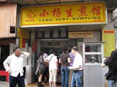 Wujiang road food street