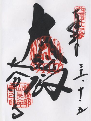 長命寺-ご朱印