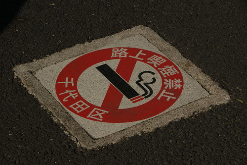 Rauchfrei non smoking picture photo bild