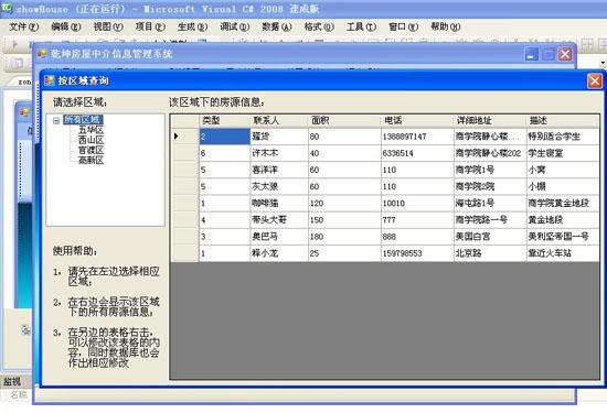 我的毕业设计:小型房屋中介公司信息管理系统