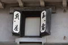Japanese traditional style shop / () (TANAKA Juuyoh ()) Tags: old house shop architecture japanese design high ancient exterior traditional style hires resolution  5d hi residence res  markii