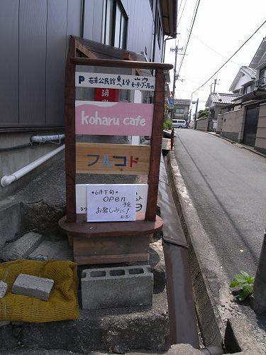 『旅とくらしの玉手箱 フルコト』@きたまち-31