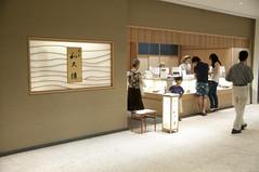 紫野和久傳 むしやしない ミッドランドスクエア店, 名古屋
