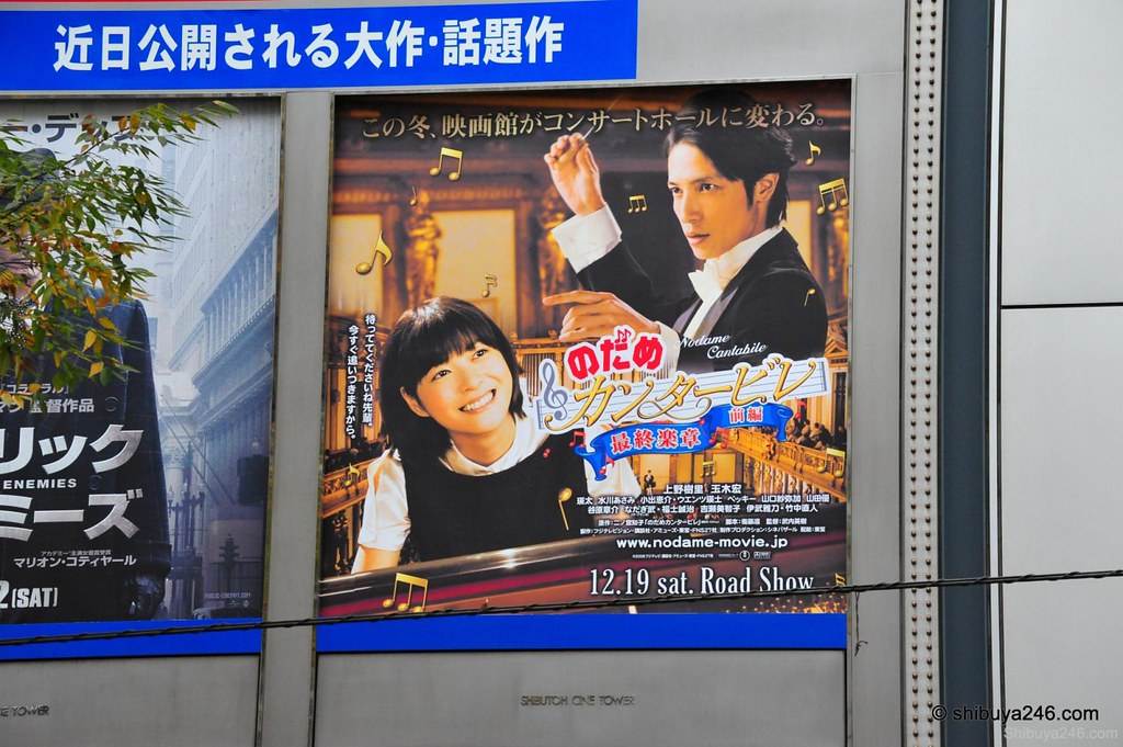 Nodame Cantabile, the movie, coming out on December 19, 2009. Ueno Juri and Tamaki Hiroshi