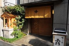 Kikunoi, Kyoto