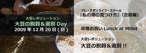 daizu091220
