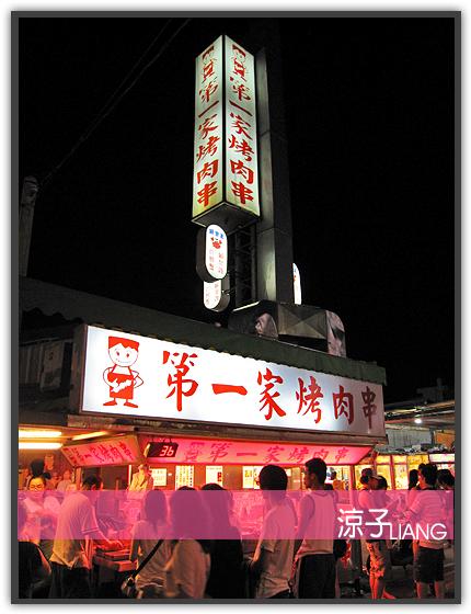 自強夜市 第一家烤肉串01