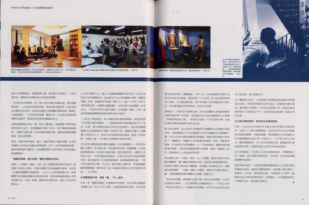 表演藝術雜誌2009九月號 p82